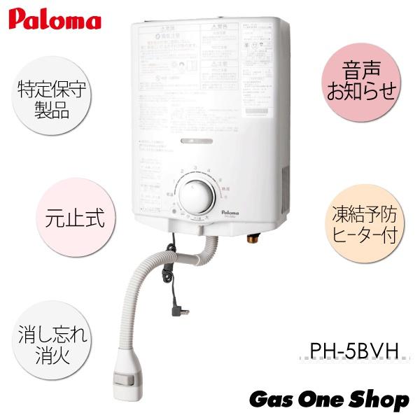 パロマ ガス湯沸かし器  PH-5BVH 【寒冷地用】【凍結防止ヒーター付】【元止式】