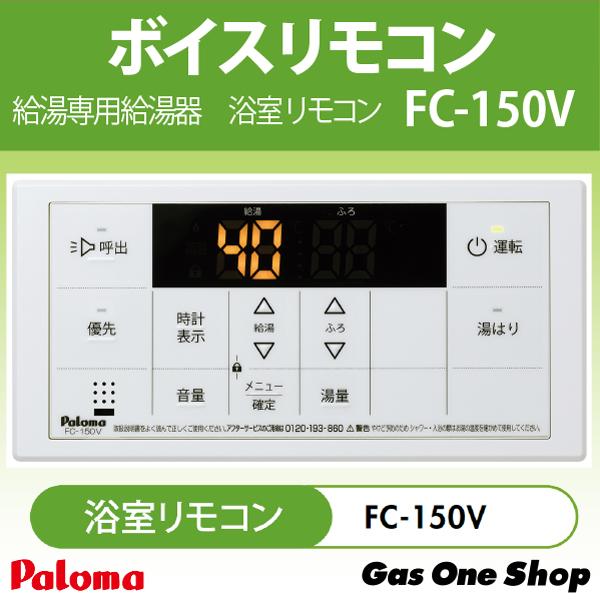 FC-150V パロマ 《浴室用》 給湯器用 ボイスリモコン