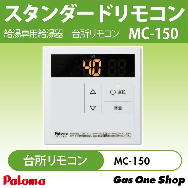 MC-150 パロマ 《台所用》 給湯器用 スタンダードリモコン