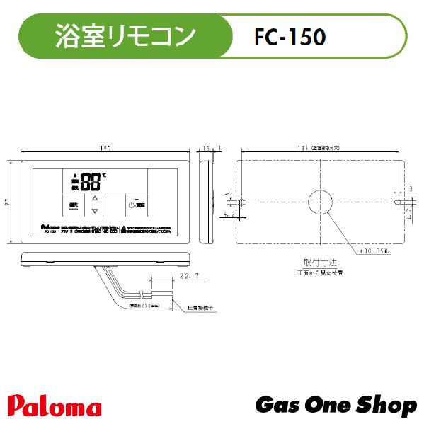 FC-150 パロマ 《浴室用》 給湯器用 スタンダードリモコン