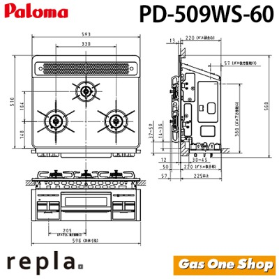 パロマ ビルトインガスコンロ repla PD-509WS-60CV(60cm)