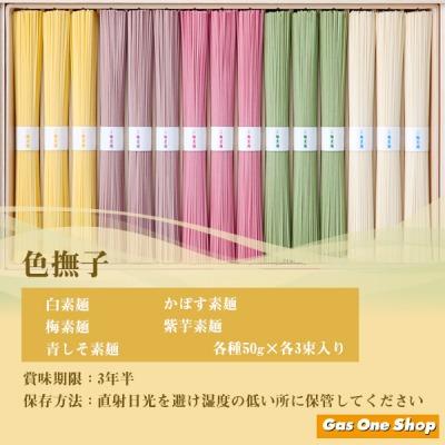 【送料無料】 色撫子 三輪素麺 自宅用 ギフト用