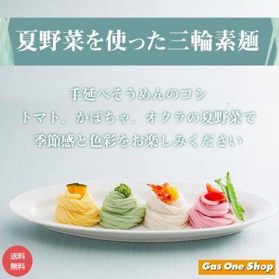 【送料無料】 夏野菜を使った三輪素麺 18束 三輪素麺 池利 自宅用 ギフト用