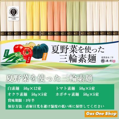 【送料無料】 夏野菜を使った三輪素麺 27束 三輪素麺 池利 自宅用 ギフト用