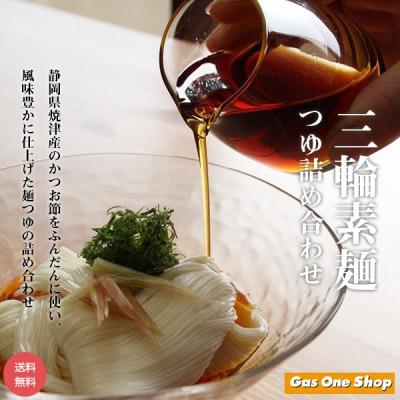 【送料無料】 三輪素麺つゆ詰め合わせ 16束 池利 三輪素麺 自宅用 ギフト用