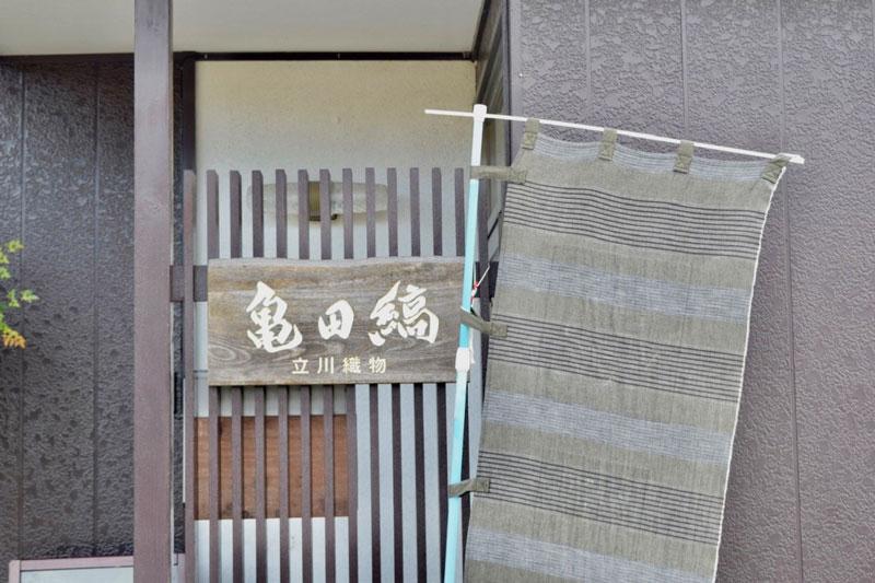 亀田縞 カラミ織りストール(オーガニックコットン使用)
