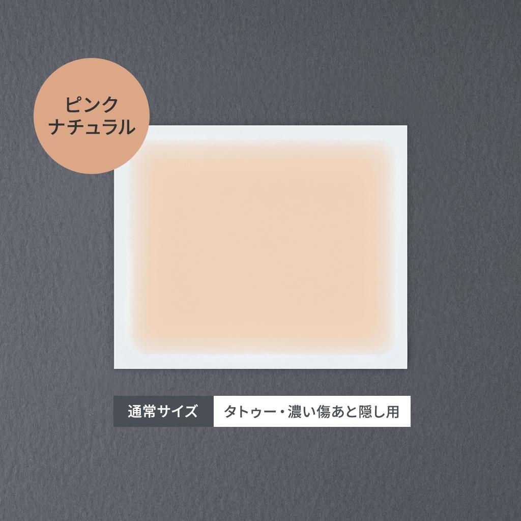 【ネコポス!送料無料!!】<br>肌かくしーとお試しセット(4色セット) <br>『傷あと・あざ隠し用』、『タトゥー隠し用』
