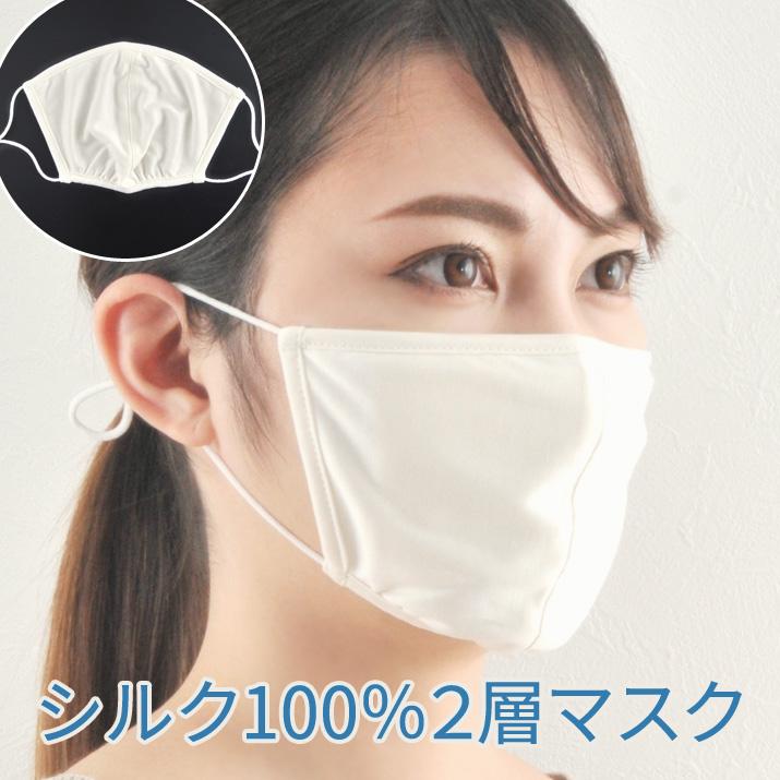 マスク 白 ネコポス送料無料 洗える<br>布マスク 美容マスク 保湿マスク<br>在庫あり 花粉症 大人 男女兼用<br>【シルク100%2層マスク】