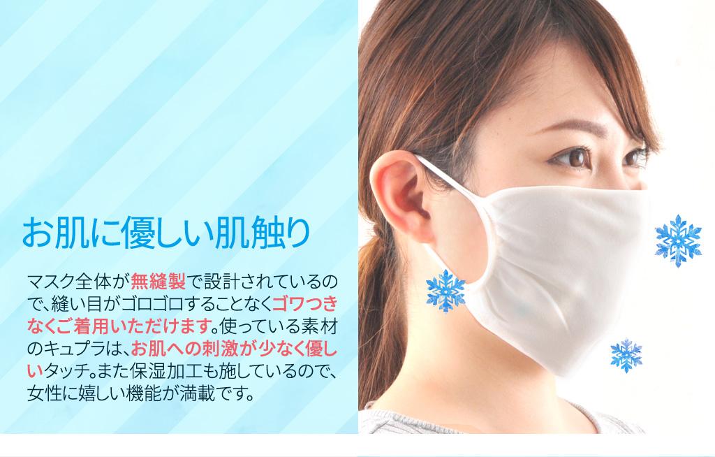 マスク 冷感マスク マスクカバー 接触冷感 <br> ネコポス送料無料 お1人様5セットまで<br>在庫あり 夏用 洗濯可能 日本製 男女兼用<br>【2枚組 ひんやりマスク】