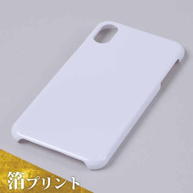 <箔プリント>iPhone Xs MAX用ハードケース(白)