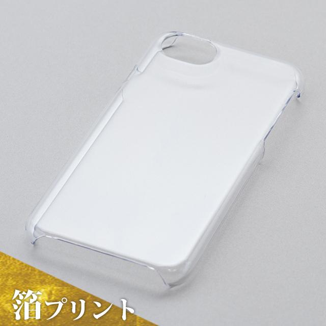 <箔プリント>iPhone 6plus/6splus/7plus/8plus兼用ハードケース(クリア)