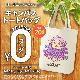 【キャンペーン】0円キャンバストートバッグ