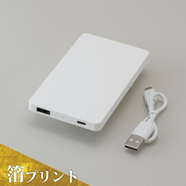 <箔プリント>モバイルバッテリー 4000mAh (白ボディ)