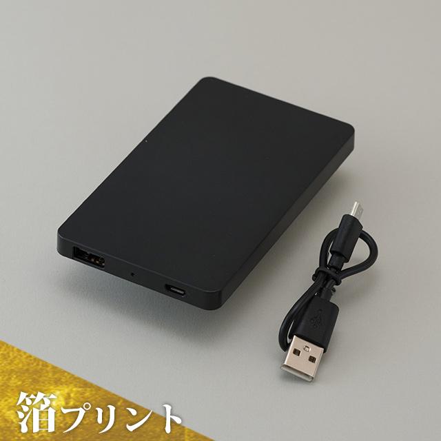 <箔プリント>モバイルバッテリー 4000mAh (黒ボディ)