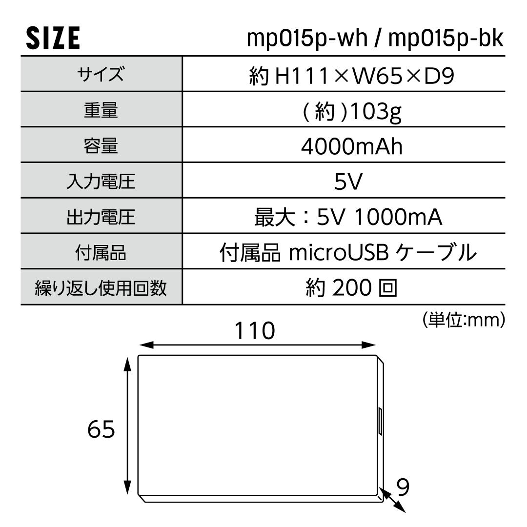 モバイルバッテリー 4000mAh (黒ボディ)