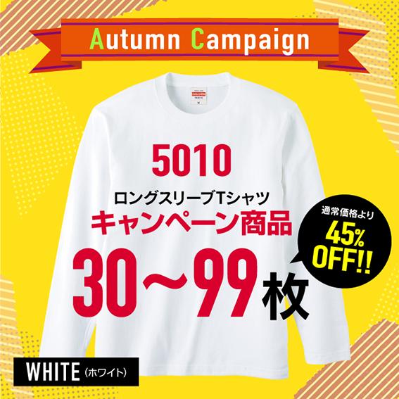 【キャンペーン商品 30〜99枚】5.6オンス ロングスリーブTシャツ( 001 ホワイト )