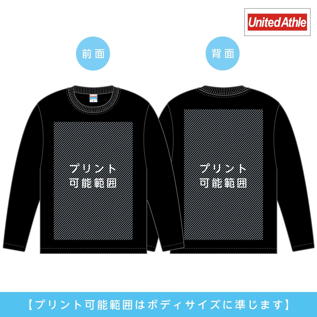 【キャンペーン商品 30〜99枚】5.6オンス ロングスリーブTシャツ(カラー選択 )