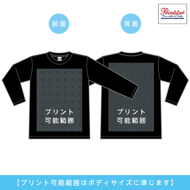 5.6オンスロングスリーブTシャツ(カラー選択 )