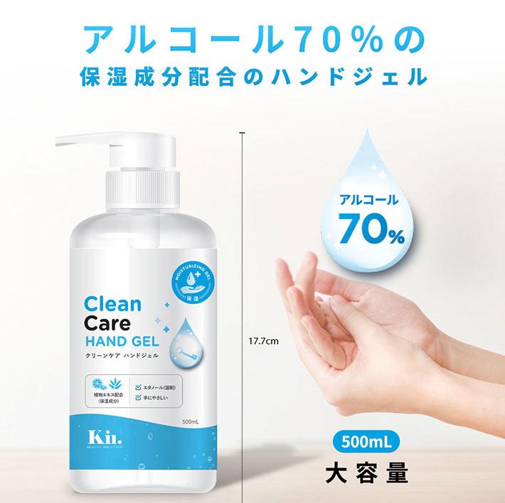 クリーンケアハンドジェル 500ml 99.99%除菌効果 ウイルス対策!