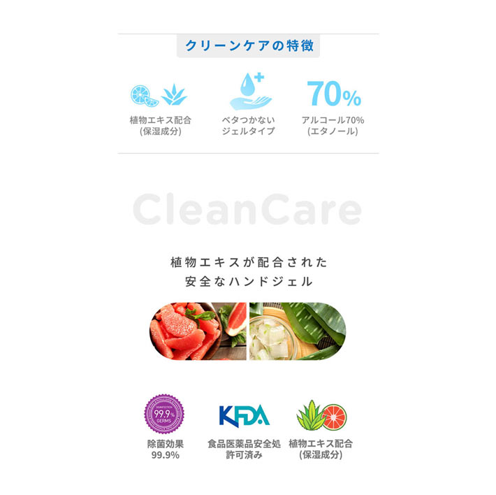 クリーンケアハンドジェル 100ml 99.99%除菌効果 ウイルス対策!