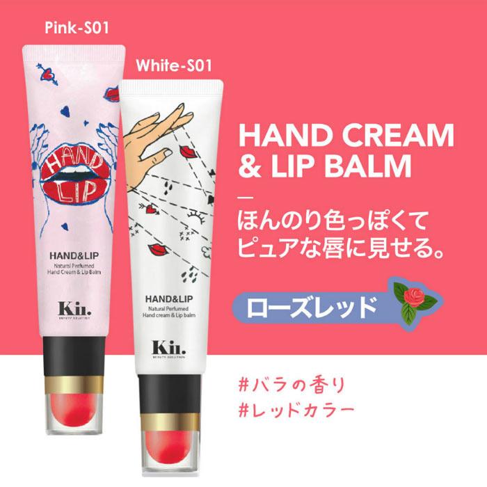 【KII COSME】ハンドクリームアンドリップバーム 単品 ホワイトバージョン