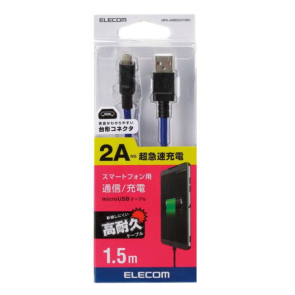 高耐久microUSBケーブル1.5m エレコム【MPA-AMBS2U15BU】2A超急速充電対応・ブルー
