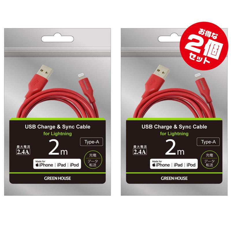 Apple認証品・Lightningケーブル2m【GH-ALTUG200-RD x2本セット】iPhoneやiPad用充電&通信対応