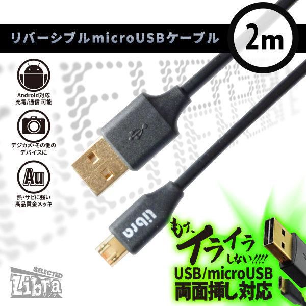 高耐久microUSBケーブル2m【LBR-RVMC2mBK】両面挿し対応・Androidスマホなどに・ブラック