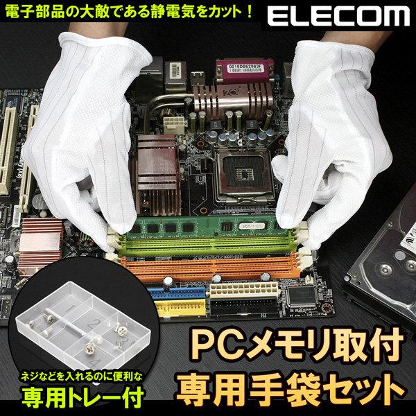 PCメモリ取付専用手袋セット(電子部品の大敵である静電気をカットする手袋セット・専用トレー付き!)
