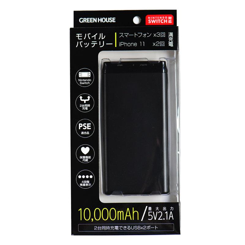 モバイルバッテリー10000mAh【GH-BTJ100-BK】2台同時充電・5V2.1A出力・グリーンハウス