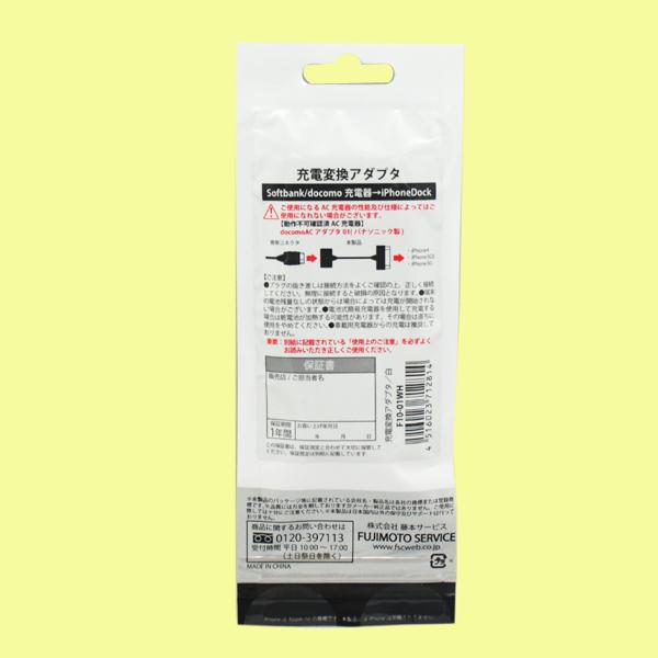 F10-01WH(docomo/SoftBankの充電器でiPhoneを充電するためのアダプター・ホワイト)