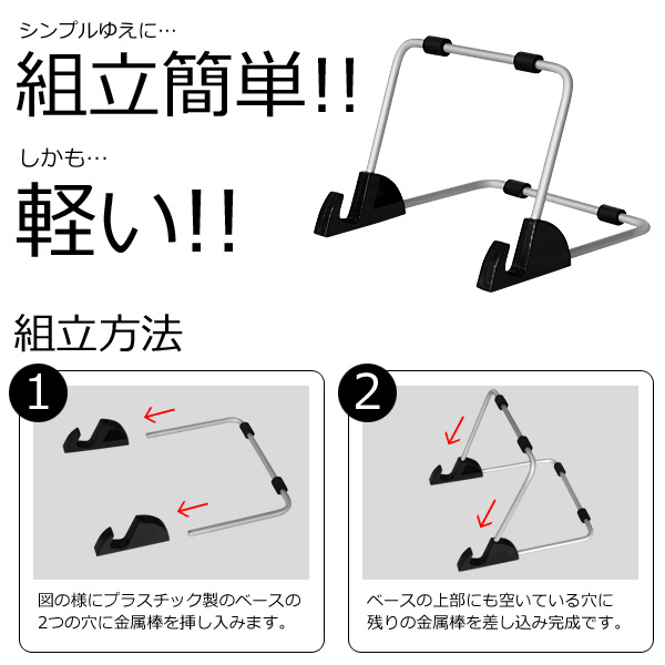 10インチ・7インチ両対応【タブレット用シンプルスタンド】縦にも横にも置け便利!