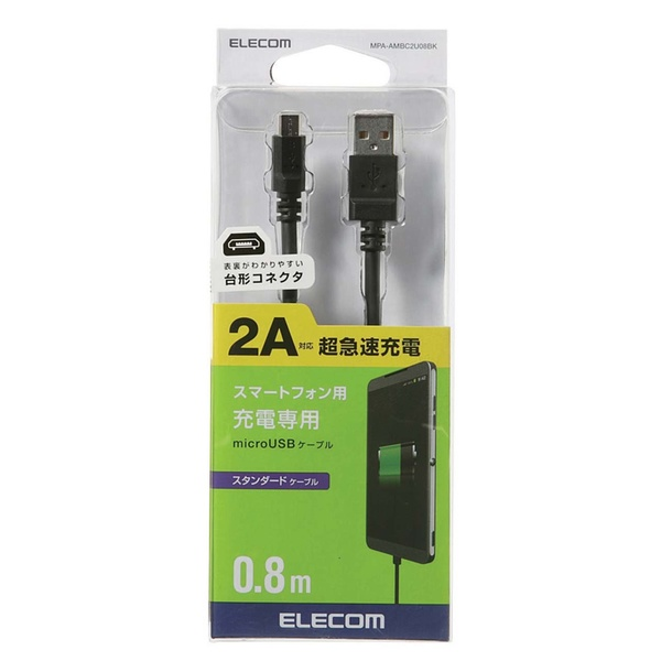 超急速充電2A対応microUSBケーブル0.8m【MPA-AMBC2U08BK】充電専用・エレコム製