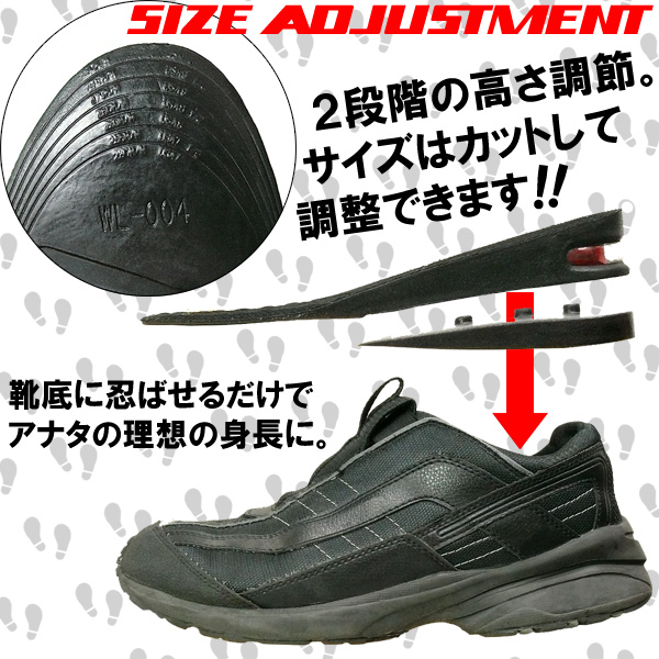 シークレットインソール男性用(2段階高さ調節3〜4.5cmヒールアップ!エアクッションで脚に優しい)