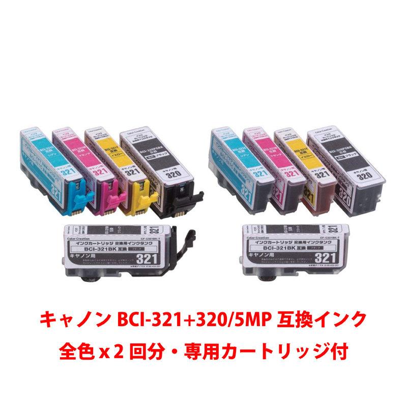 キャノンBCI-321+320/5MP互換インク【CF-C321+3205+TS】全色x2回分・専用カートリッジ付