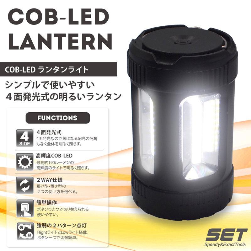 COB LED高輝度ランタン【HRN-390】4面発光で全体を明るく