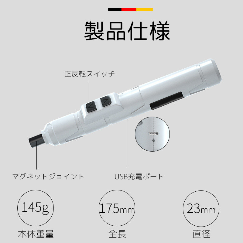 ペン型電動ドライバー【LBR-USB12DR】USB充電式・ビット10種・マグネタイザー付属