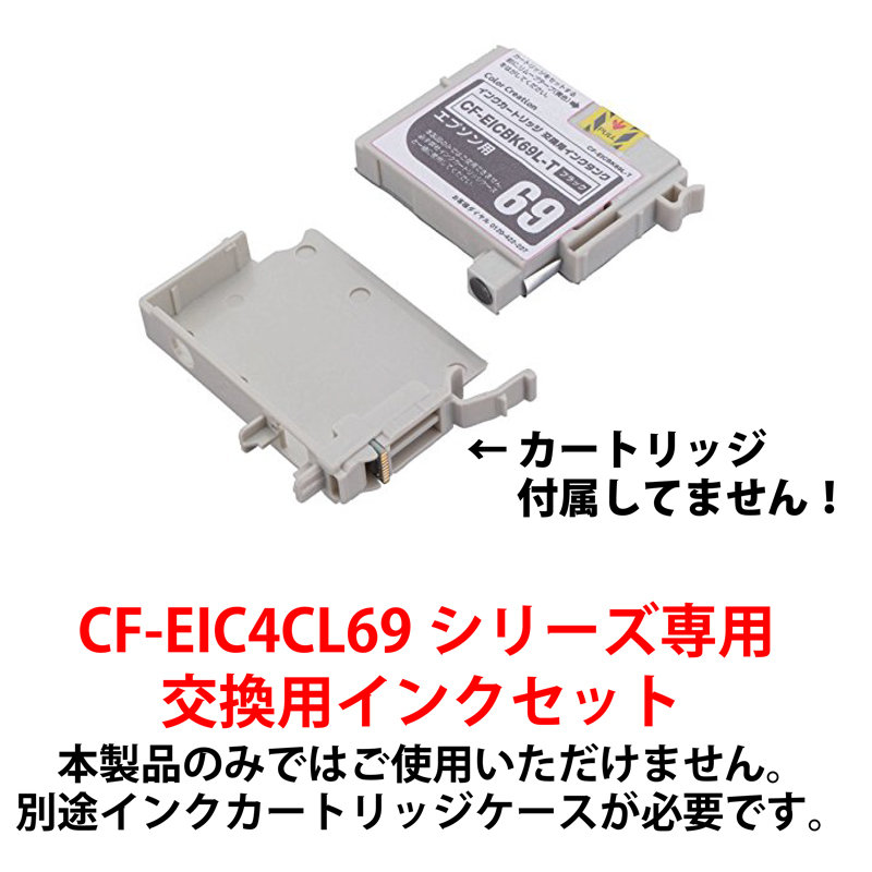 CF-EIC4CL69交換インク全色セット【CF-EIC4CL69-TS】専用カートリッジ別途必要