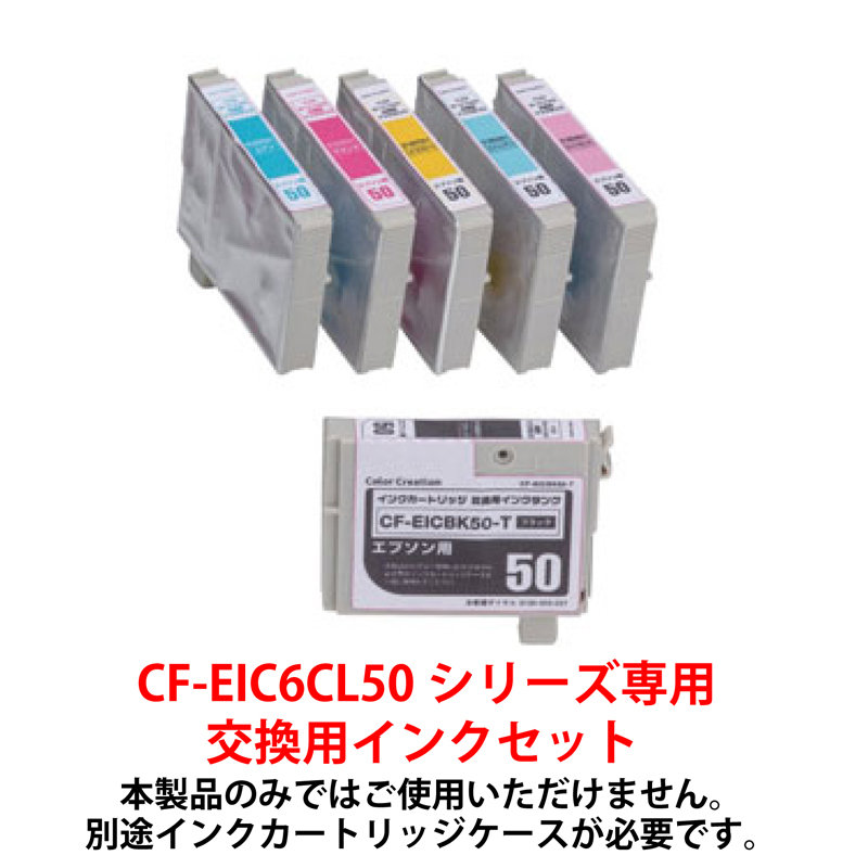 CF-EIC6CL50交換インク全色セット【CF-EIC6CL50-TS】専用カートリッジ別途必要