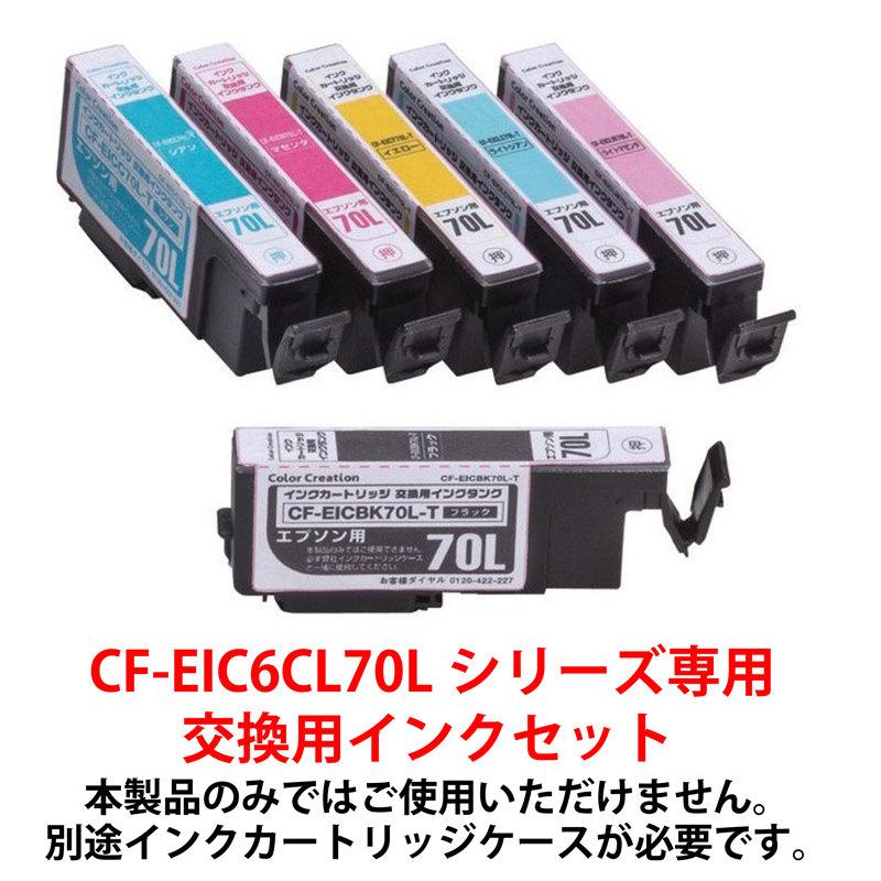 CF-EIC6CL70L交換インク全色セット【CF-EIC6CL70L-TS】専用カートリッジ別途必要