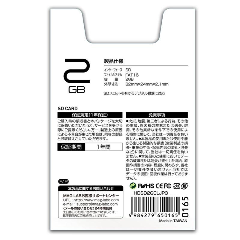 HIDISC貴重な2GB【SDカードHDSD2GCLJP3】ミニケース付属