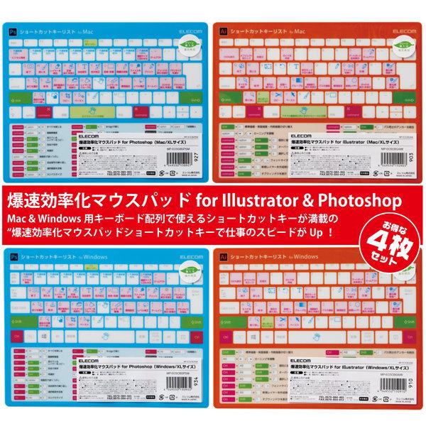 Photoshop用・Illustrator用ショートカット【爆速効率化マウスパッド for Mac&Win 4枚セット】エレコム・ELECOM