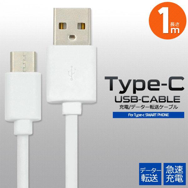 2A急速充電&データ通信【Type-Cケーブル1m】対応スマホ・Nintendo Switchに