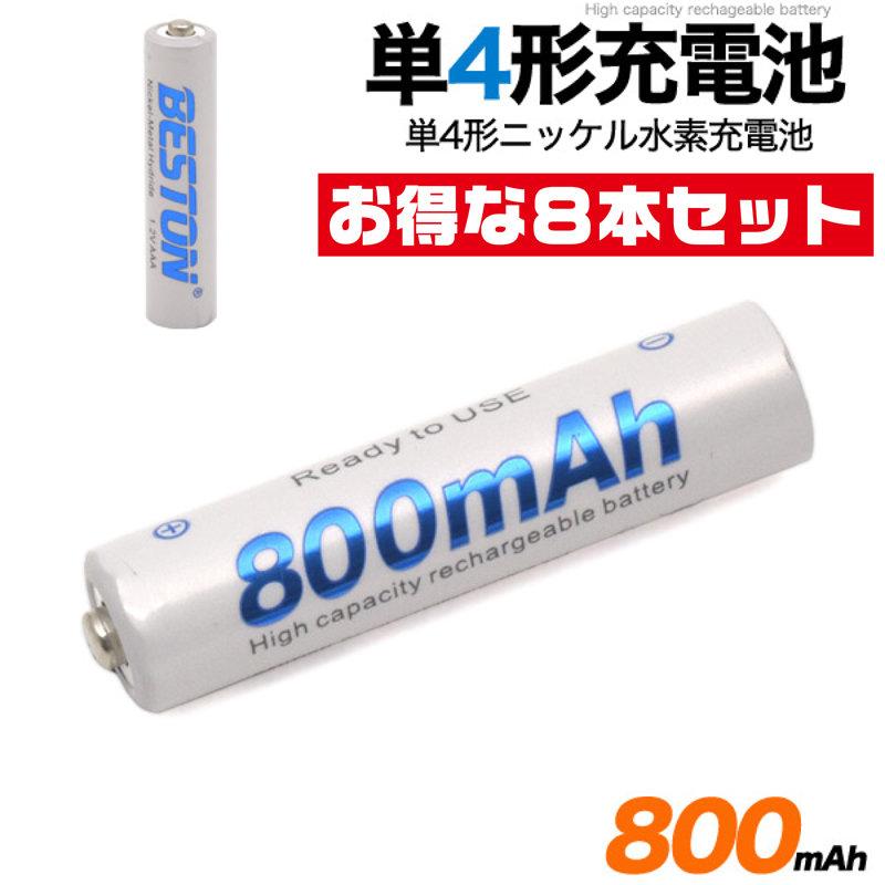 ニッケル水素充電池 【単4形 800mAh 8本セット】約1000回繰り返し充電が可能