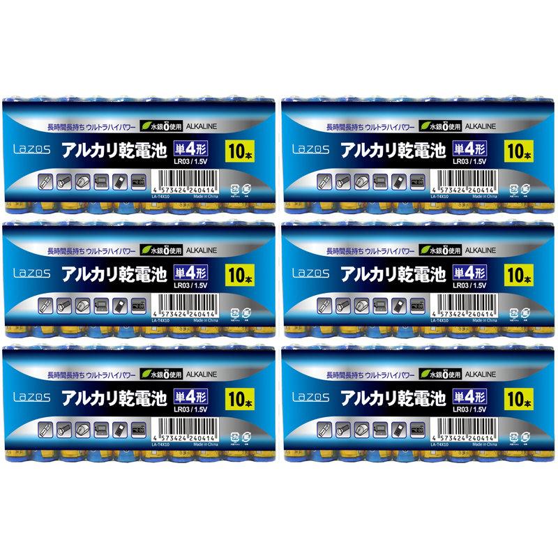 お得な60本セット【Lazos単4アルカリ乾電池LA-T4X10 x6パック】水銀0・1.5V