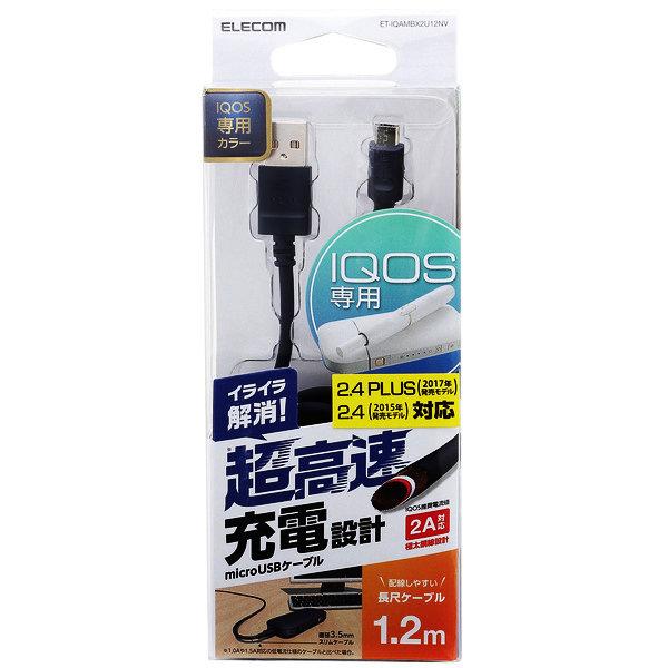 スマホにも対応・2A高速充電IQOS用microUSBケーブル1.2m【ET-IQAMBX2U12NV】ネイビー