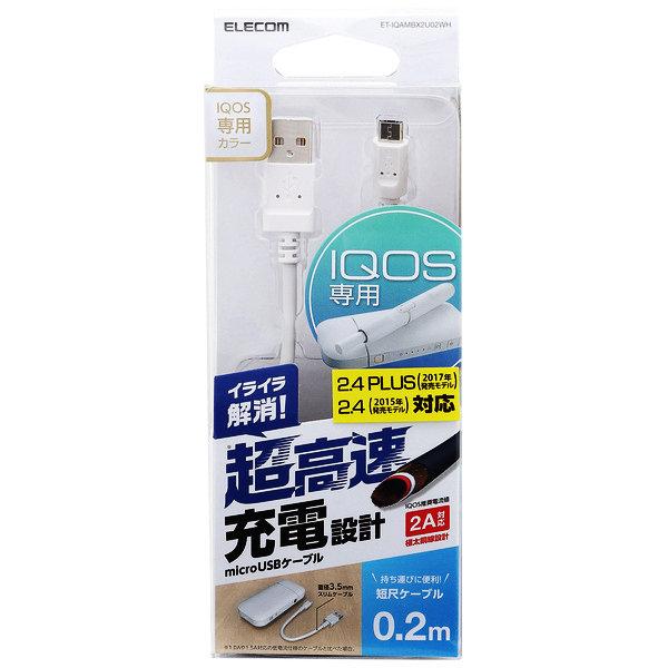 スマホにも対応・2A高速充電IQOS用microUSBケーブル0.2m【ET-IQAMBX2U02WH】ホワイト