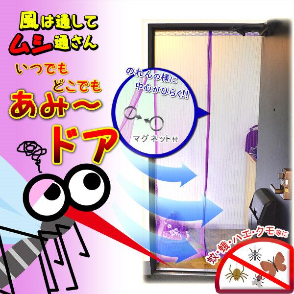 虫を気にせず空気の入れ替え【網戸カーテン・パープル】センターマグネット式で出入り自由・最長200cm対応
