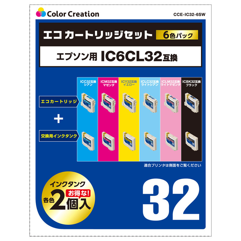IC6CL32互換インク【CCE-IC32-6SW】全6色x2回分・交換用インクタンク付