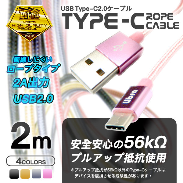Type-Cケーブル2m【LBR-TCC2mBK】高耐久仕様・Nintendo Switch&対応スマホ急速充電